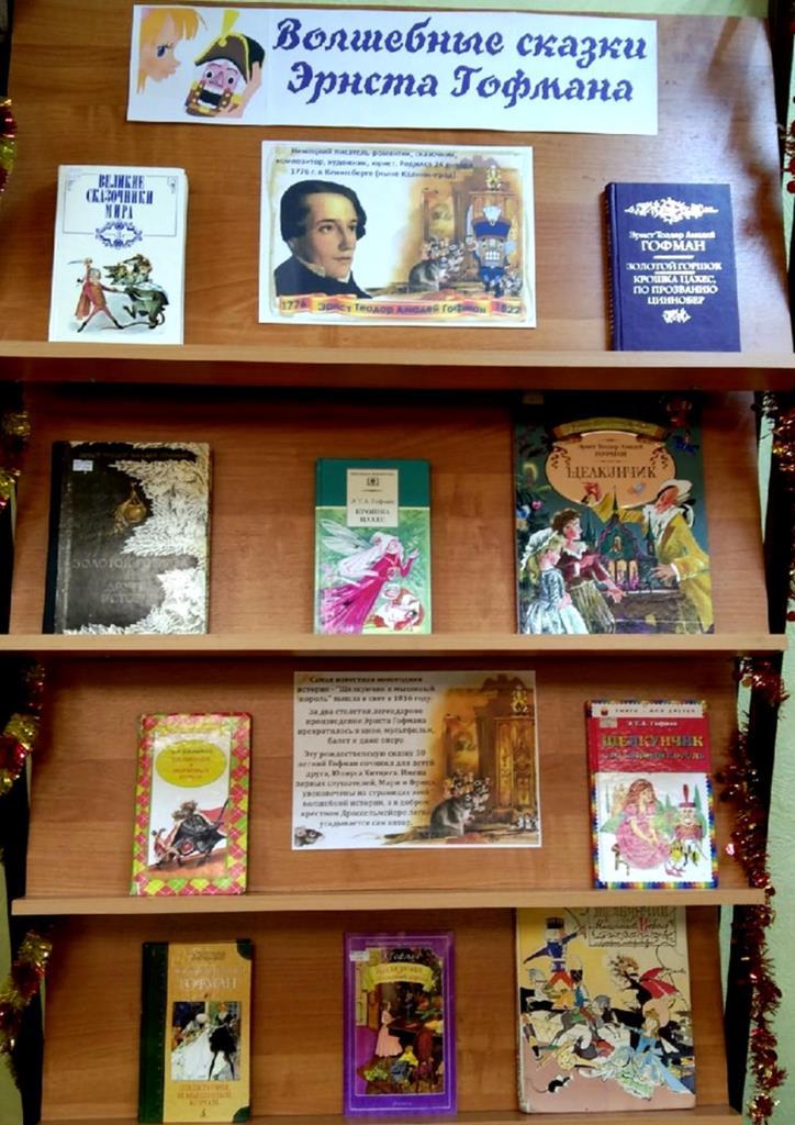 Выставка Волшебные сказки Эрнста Гофмана