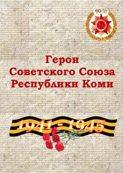 Geroi-Sovetskogo-Soyuza-e1525693542551.png