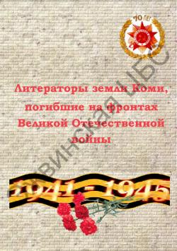literatori-zemli-e1505119945235.png